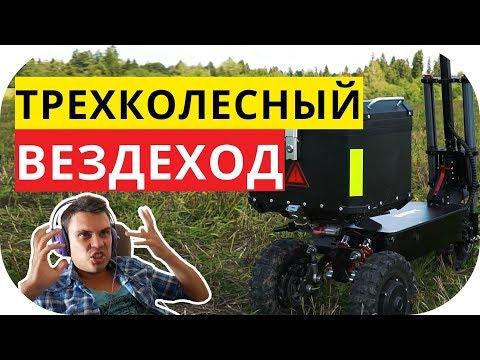 Трехколесный Электросамокат трайк X Rider 3600W