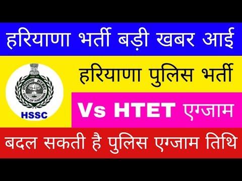 Haryana police exam vs htet exam date 2019