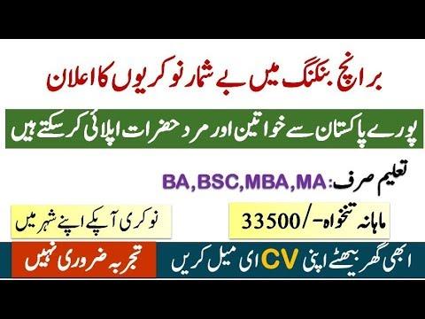 Dubai Islamic Bank Pakistan DIBP Jobs August 2019