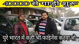 30000 रुपए लाओ और अपनी गाडी ले जाओ !! Second hand car market karol bagh