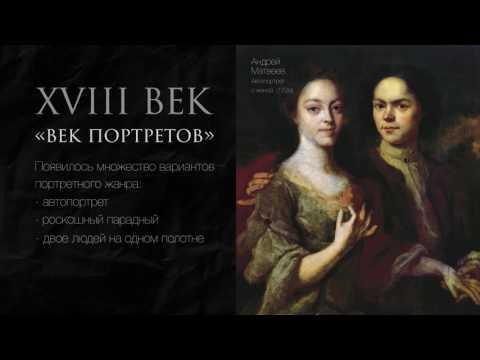 XVIII век в русской живописи