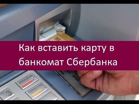 Как вставить карту в банкомат Сбербанка. Памятка