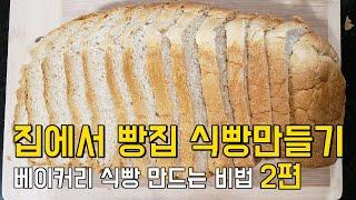 부드럽고 쫄깃한 빵집 베이커리  우유식빵 비법 만들기 …