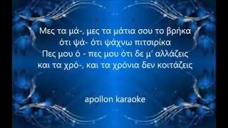 ΠΙΤΣΙΡΙΚΑ  ΚΑΡΑΟΚΕ
