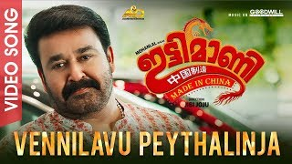 Ittymaani Made In China | Vennilavu Peythalinja Video Song |  Mohanlal | Kailas Menon