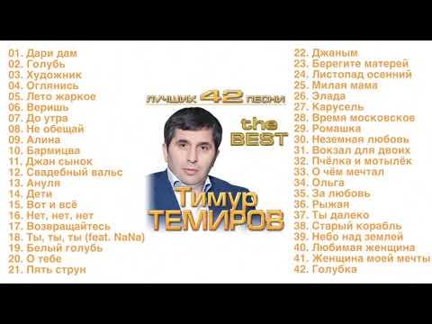 Тимур Темиров    Моя женщина