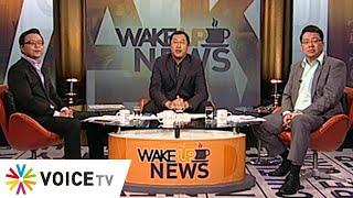 Wake Up News 14 สิงหาคม 2562