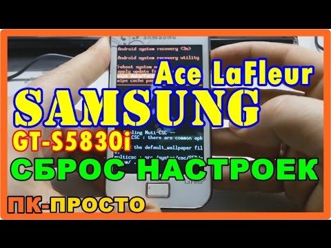 СБРОС НАСТРОЕК SAMSUNG Ace LaFleur GT-S5830i и 2 причины не нести его в ремонт/ hard-reset Android