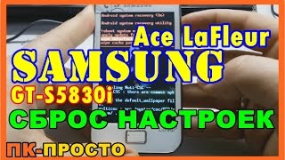 СКИДАННЯ НАЛАШТУВАНЬ SAMSUNG Ace LaFleur GT-S5830i