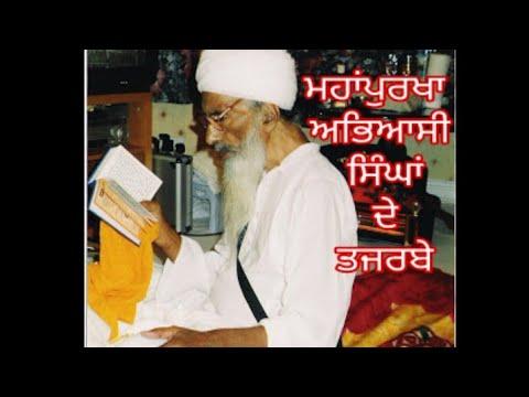 Experience  of Abhiyasi's || Giani Thakur Singh ji (Damdami Taksal )