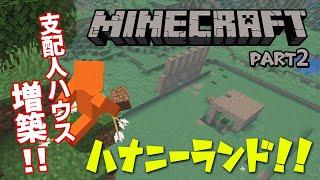 【マイクラ】#2 地獄の労働開始!支配人小屋を増築せよ!~なんだかんだ楽しむ男達~【Minecraft】