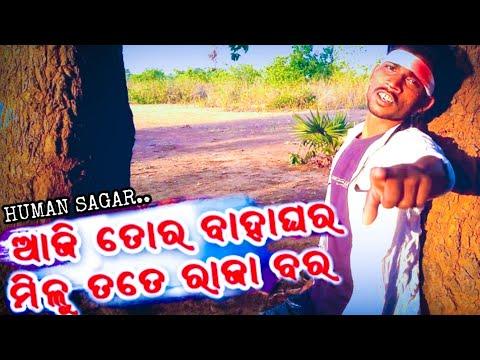 Aaji Tora Bahaghara Milu Tate Raja Bara || Human Sagar || New Song 2019 || Village Star