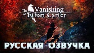 РУССКАЯ ОЗВУЧКА - The Vanishing of Ethan Carter REDUX