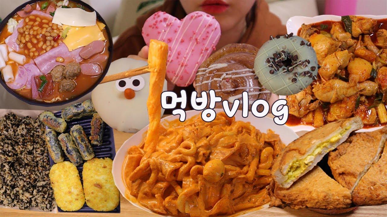 [먹방브이로그]🍩등따시고 배부르면 졸리는게 인지상정(배떡로제떡볶이*부대찌개*던킨도너츠*닭볶음탕*어묵샌드위치*길말이*주먹밥)#13 찐하루 mukbang vlog
