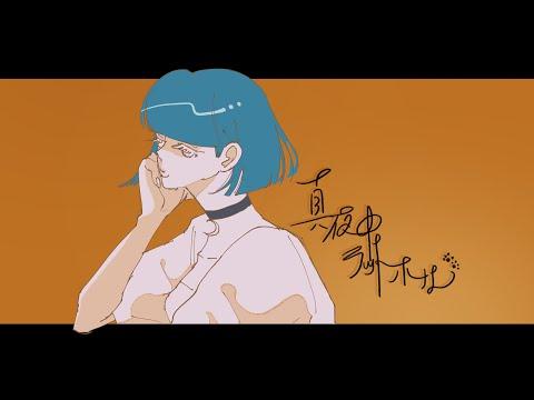 LYSM - 真夜中ラットホール (Official Video)
