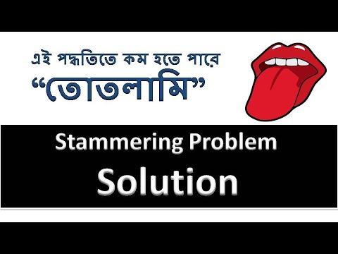 তোতলামি সারানোর উপায়/Stammering problem solution in bengali very easy to solve stammering problem