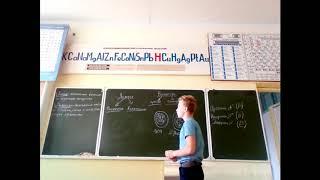 Видео урок химия своими словами часть 1