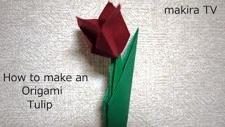How To Make An Origami Tulip 折り紙 簡単 チューリップの折り方