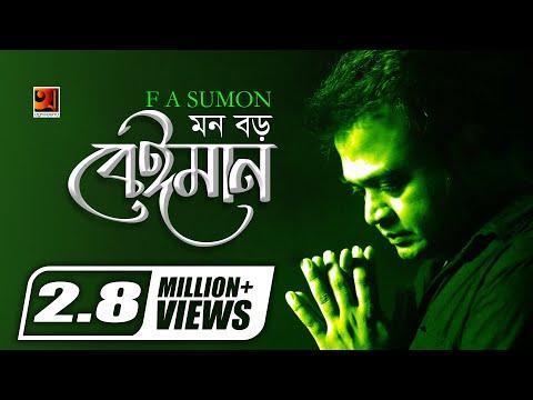 Mon Boro Beiman  F A Sumon  Album: Iti Tomar Priyo  Lyrical Video  ☢ Exclusive ☢