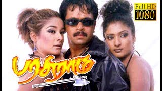 Parasuram | Arjun,Kiran,Goundamani | Tamil Superhit Action Movie HD