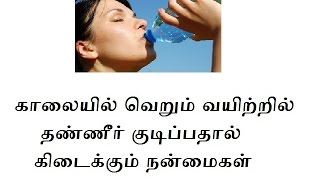 Benefits of drinking water in empty stomach - water diet in tamil