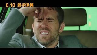 【殺手保鑣】The Hitman's Bodyguard 幕後花絮 ~ 2017/08/18 一槍見笑