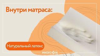 Сбор каучука и производство натурального латекса для матрасов(Натуральный латексный матрас состоит из микропористой структуры и легко восстанавливается при сжатии...., 2015-05-29T18:53:51.000Z)