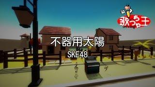 日本テレビ『SKE48 エビショー!』テーマソング.