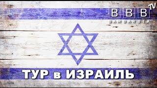 видео 7 причин поехать на Мертвое море
