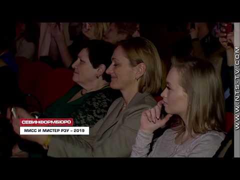 Севастопольский филиал РЭУ им. Плеханова выбрал Мисс и Мистера университета – 2019