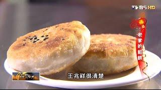 北京學藝做出家的味道 老爹的餡餅 TVBS一步一腳印 20160207 (1/4)
