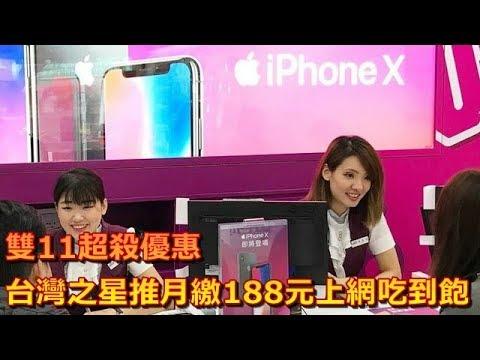 雙11超殺優惠 臺灣之星推月繳188元上網吃到飽 - YouTube