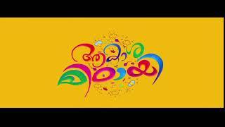 Aakashamittayee Malayalam Movie | Jayaram | Samuthirakani | Kalabhavan Shajone