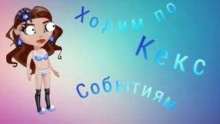 ХОДИМ ПО КЕКС СОБЫТИЯМ!!! И ТРОЛЛИМ ИГРОКОВ :D / Аватария