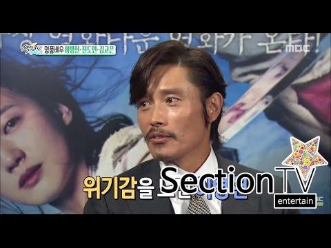 """[Section TV] 섹션 TV - Lee Byung-hun, """"late casting,feel feeling of danger"""" 20150726"""