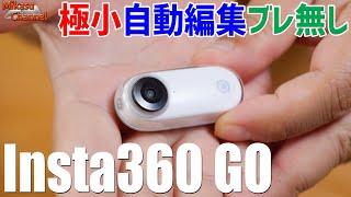 【insta360 GO】驚愕の小ささ!SNS特化のブレ無しミニカメラが流行りそう!