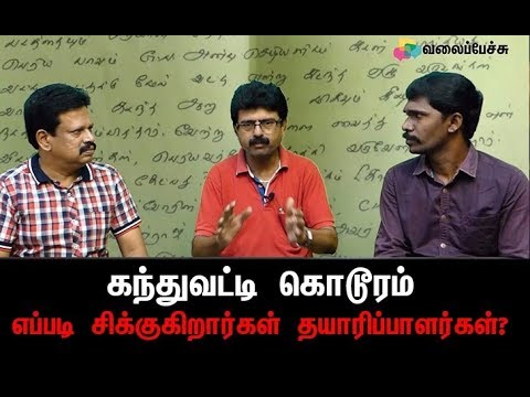 Kandhu Vatti Issue - How Are The Producers being Trapped?
