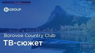 Презентован проект Borovoe Country Club