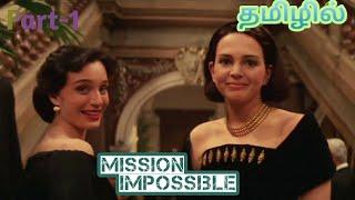 Mission impossible part-1 II Tamil-dubbed III Super scence-1 IIII Tom cruise