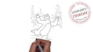 Маша и медведь нарисованные картинки  Как нарисовать быстро и легко машу и медведя карандашом(как нарисовать машу, как нарисовать машу и медведя, как нарисовать машу поэтапно, как нарисовать машу каран..., 2014-08-01T08:07:55.000Z)