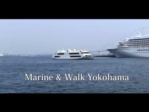 マリン&ウォーク横浜 Marine & Walk Yokohama