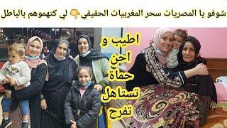 مفاجأة عيد الام لحماتي المصرية(امي التانية)وفرحتها بهدايا? ?ومنسيتش لوستي الغزالة?حتا أنا فرحوني?