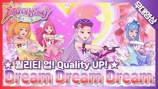 [MV] 퀄리티업! 뉴멜로디 - Dream Dream Dream | Quality UP! New Melody - Dream Dream Dream | SM Artists