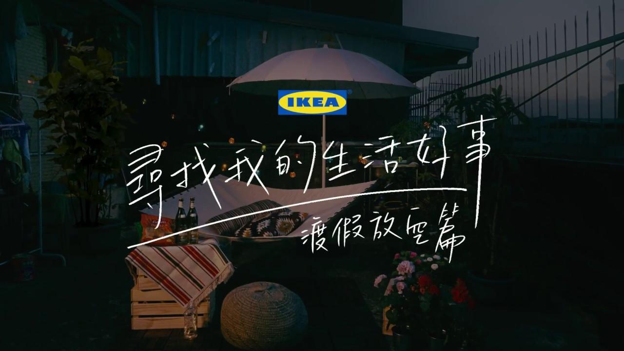 IKEA尋找我的生活好事:小編改造計畫 - 渡假放空篇 - YouTube