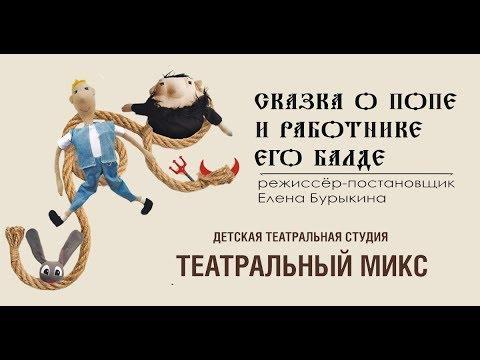 Сказка о попе и работнике его Балде А.С. Пушкин