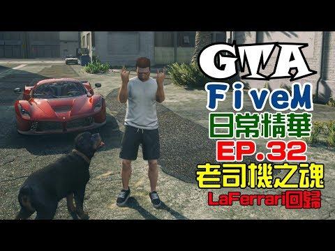 GTA FiveM 日常精華 | EP.32 - 老司機之魂(LaFerrari回歸)