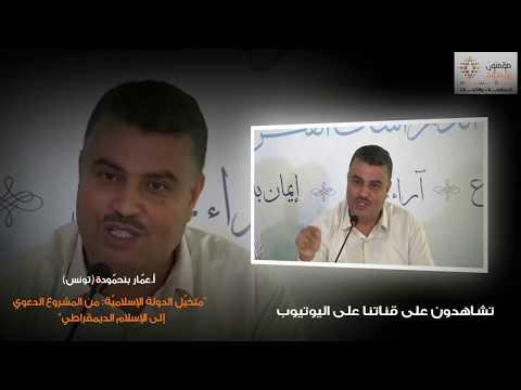 الأستاذ عمّار بنحمّودة -متخيّل الدّولة الإسلاميّة: من المشروع الدّعويّ إلى الإسلام الديمقراطيّ -