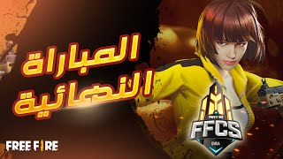 [ARABIC] Free Fire Continental Series - EMEA Series | Grand Finals
