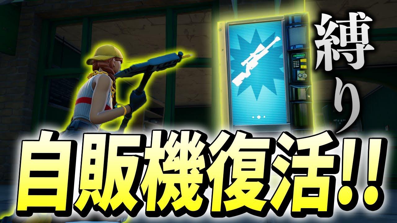 「復活した自動販売機」で買える武器だけ縛り!【フォートナイト/Fortnite】