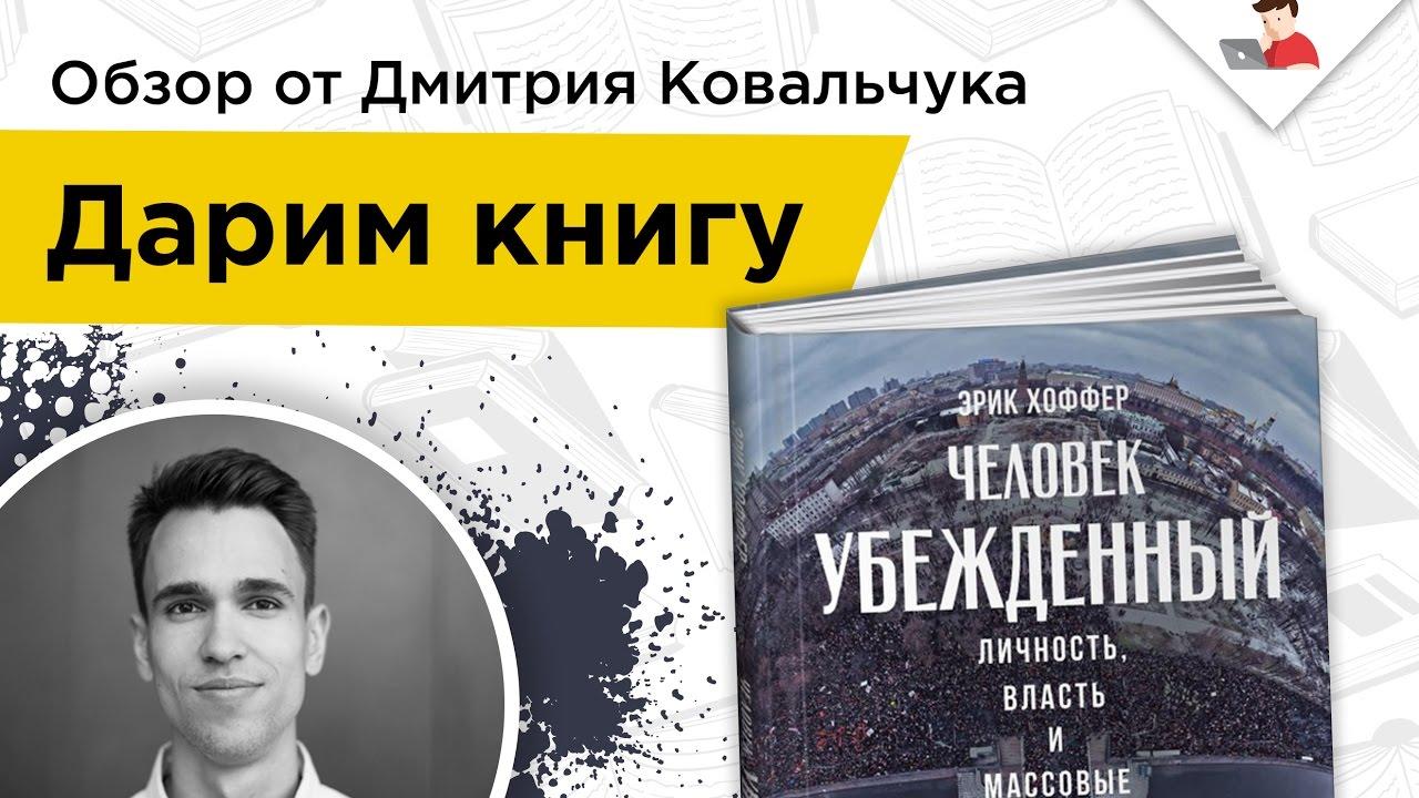 """#tolevelup 1 — Дарим книгу! """"Человек убежденный"""". Обзор от Дмитрия Ковальчука  - «Видео уроки - CSS»"""